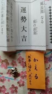 DSC常盤神社.jpg