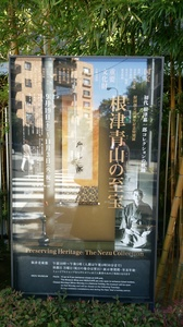 DSC根津美術館11.jpg