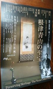 DSC根津美術館21.jpg
