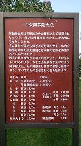 DSC牛久大仏2.jpg