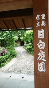 DSC目白庭園3.jpg