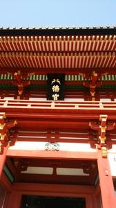 DSC鶴岡八幡宮2.jpg